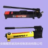 ENERPAC超高压手动泵-超高压手动液压泵