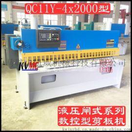 凯威4x2000型液压数控剪板机 高精度数控剪板机