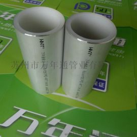 【南京】铝合金衬塑PPR复合管