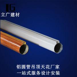 木纹铝圆管吊顶天花规格80*100 1.0厚定制