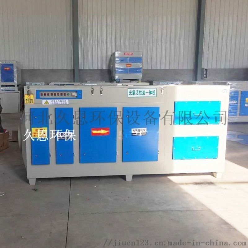 灵丘5000风量光氧活性炭一体机设备