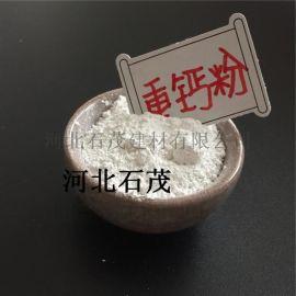 石茂供應重質碳酸鈣 方解石粉 造紙用碳酸鈣