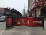 南陽廠家供應小區 單位 停車場廣告道閘