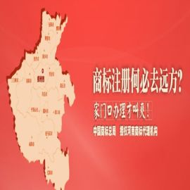 河南省赣州商标注册代理价格就选先风