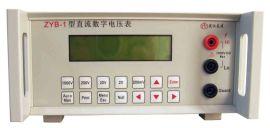 直流数字电压表(ZYB-1型)