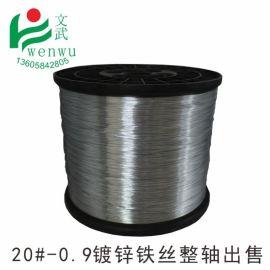 文武包装镀锌铅丝建筑断扎丝 余姚捆绑丝铅丝0.9毫米20号钢筋铁丝