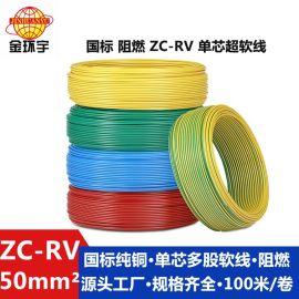 金环宇电线电缆国标纯铜ZC-RV软线50平方 单芯软电线100米/卷