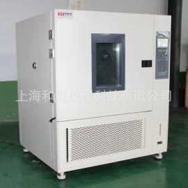 【恒温恒湿试验箱】桌上型可程式恒温恒湿机价格高低温循环试验箱
