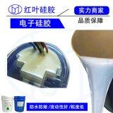 果凍矽膠\矽凝膠\電子產品矽膠