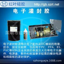 電子電器防水防潮專用電子灌封矽膠/絕緣灌封膠