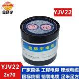 金环宇电缆  国标铜芯电缆YJV22 2X70平方 2芯钢带铠装电力电缆
