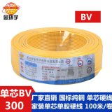 国标电线厂家直销金环宇BV300平方铜导线单层硬电线可剪米