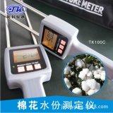 便携式棉花回潮率检测仪,棉花水分测定仪TK100C