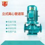 GD立式單級泵 電動管道離心泵 大型工業高壓水泵