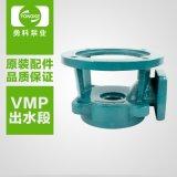 VMP水泵配件 多级泵配件 离心泵出水段配件 多级离心泵泵配件厂家