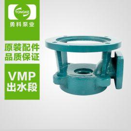 VMP水泵配件 多级泵配件 离心泵出水段配件