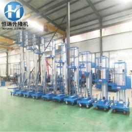 单柱铝合金移动式升降机 卸货平台家用升降机 厂房液压升降平台