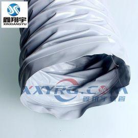鑫翔宇批发耐酸碱耐高温风管/排烟管/排气管/尼龙帆布风管250