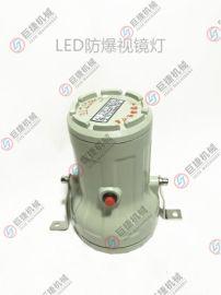 LED防爆视孔灯-视孔灯探照灯、反应釜视镜灯