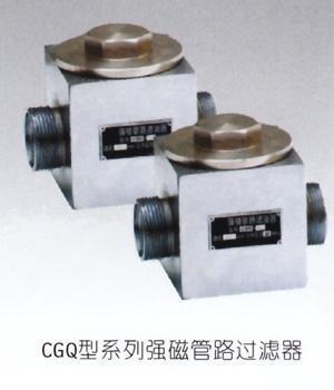 康华CGQ磁性过滤器磁性滤油器