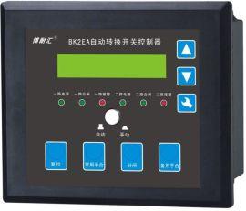 BK2EA液晶三段式双电源控制器  框架式双电源控制器 断路器双电源控制器