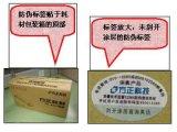 防伪商标 二维码 金色防伪激光商标 激光镭射防伪商标 pvc商标