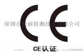 怎么做蓝牙音箱CE认证