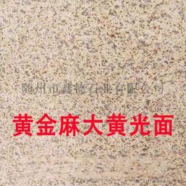 黄金麻花岗岩白麻板材优质样例