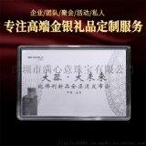 纯金卡定制 纯银卡定制 结婚庆典纪念卡定制