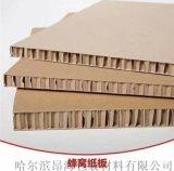 宾县塑料护角、巴彦纸护角、方正蜂窝纸板厂