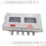 採用一體式結構多迴路共一個腔防爆配電箱