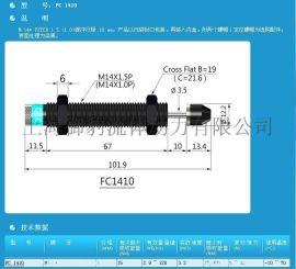 御豹CEC FC1410 油压缓冲器
