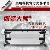 服装CAD绘图仪,服装大师喷墨绘图仪FD-2000M,服装绘图仪
