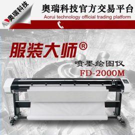 服裝CAD繪圖儀,服裝大師噴墨繪圖儀FD-2000M,服裝繪圖儀