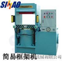 广东框架式液压机厂家_佛山框架整形液压设备