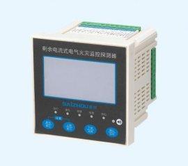 SZHT-M-8E电气火灾监控探测器