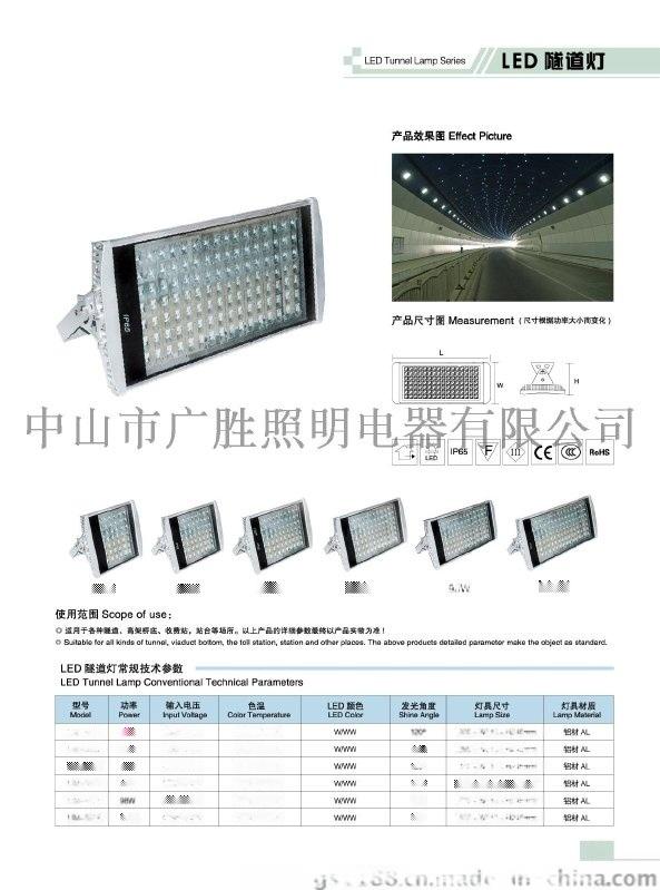 廣萬達牌GWD-GKD120LED工礦 高速隧道燈