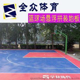 全众体育室外篮球场地板
