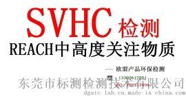 SGS报告东莞REACH检测SVHC209检测
