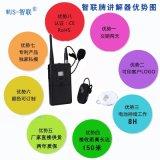 多人无线耳机 语音对讲 Wifi  wus 智联 讲解器 电子导游解说器