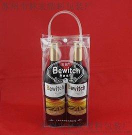 厂家直销红酒透明礼品袋二支装