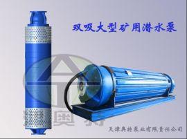 双吸自平衡矿用潜水泵,高压大型潜水泵,矿用防爆潜水泵,大流量高扬程潜水泵