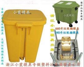 台州模具厂 60L塑料果皮箱模具 60L塑胶收集箱模具 60L注射卫生箱模具哪 好