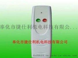 无线遥控器JSL-KZQ-A01