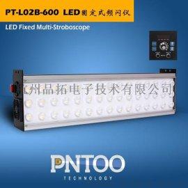 陕西高速印刷机、高速复卷机、分切机配套专用LED固定式频闪灯厂家直销