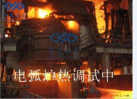 宇友冶金专业供应炼钢设备电弧炉