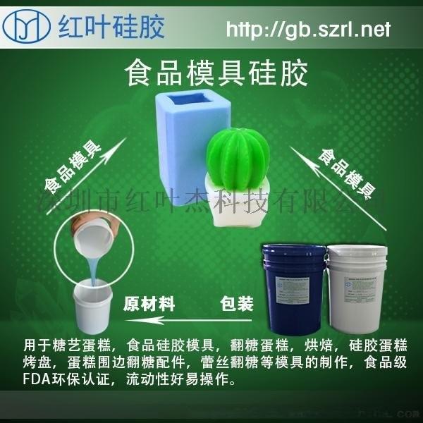 好脱模食品级硅胶 好操作食品级液体硅胶