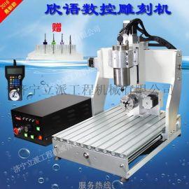 厂家直销数控钻铣机电路板模型雕刻机 高品质数控加工中心桌面式 CNC数控雕刻机