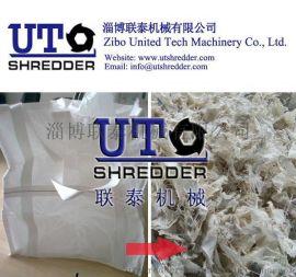 塑料编织袋撕碎机吨袋破碎机塑料回收处理