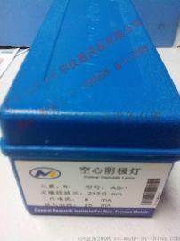 北京有色金属研究总院As-1原子吸收空心阴极灯 元素灯Na钠